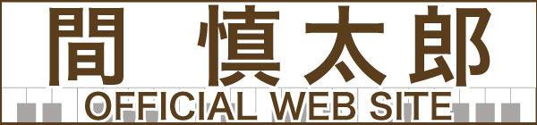間慎太郎オフィシャルサイト