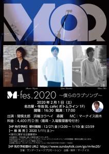 M-Fes2020
